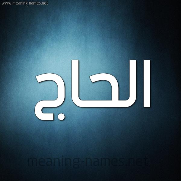 صورة اسم الحاج Elhaj شكل 9 صوره ديجيتال للإسم بخط عريض
