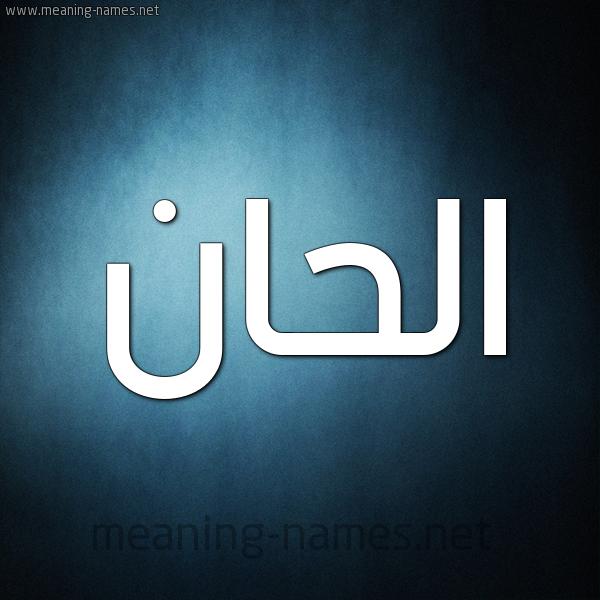صورة اسم الحان ALHAN شكل 9 صوره ديجيتال للإسم بخط عريض