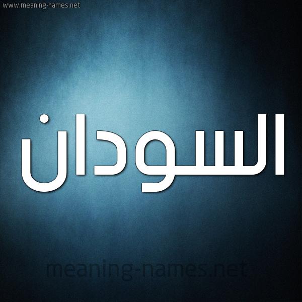 صورة اسم السودان Sudan شكل 9 صوره ديجيتال للإسم بخط عريض