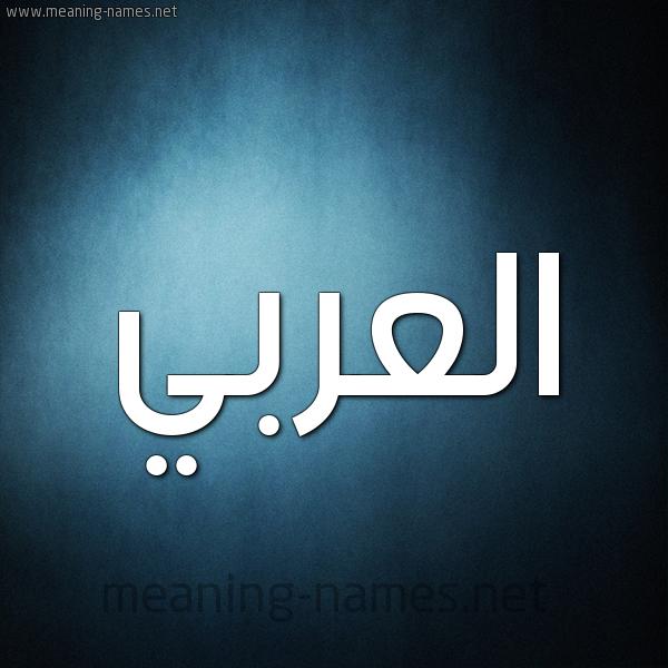 صورة اسم العربي EL-ARABI شكل 9 صوره ديجيتال للإسم بخط عريض