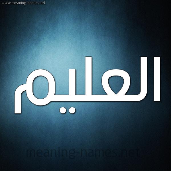 صورة اسم العليم ALALEEM شكل 9 صوره ديجيتال للإسم بخط عريض