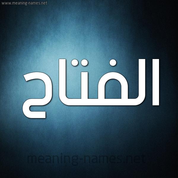 صورة اسم الفتاح ALFATAH شكل 9 صوره ديجيتال للإسم بخط عريض