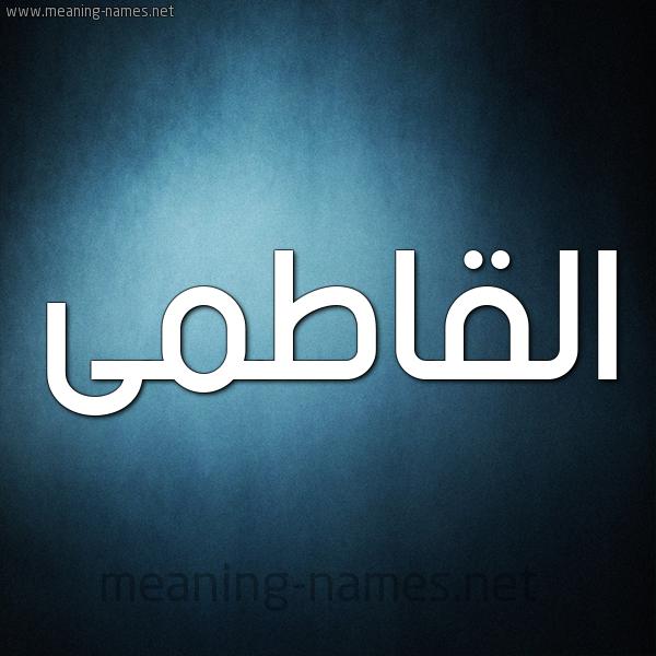 صورة اسم القاطمى ALQATMA شكل 9 صوره ديجيتال للإسم بخط عريض