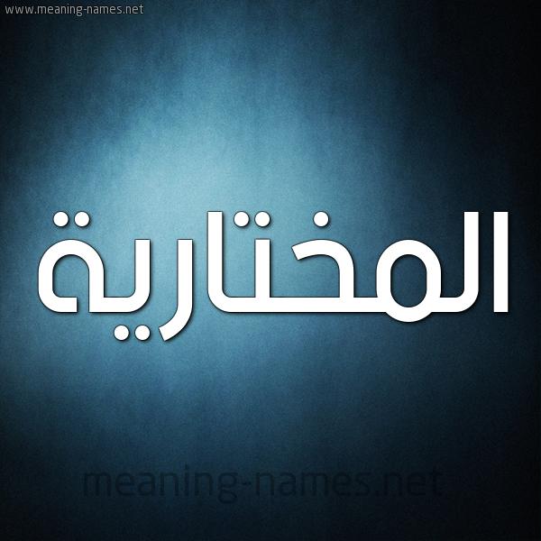 صورة اسم المختارية Almokhtariya شكل 9 صوره ديجيتال للإسم بخط عريض