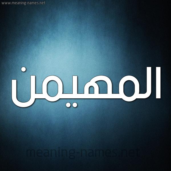 صورة اسم المهيمن ALMHIMN شكل 9 صوره ديجيتال للإسم بخط عريض