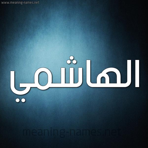 صورة اسم الهاشمي ELHACHMI شكل 9 صوره ديجيتال للإسم بخط عريض