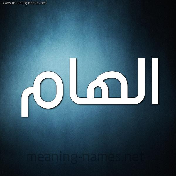 صورة اسم الهام Elham شكل 9 صوره ديجيتال للإسم بخط عريض