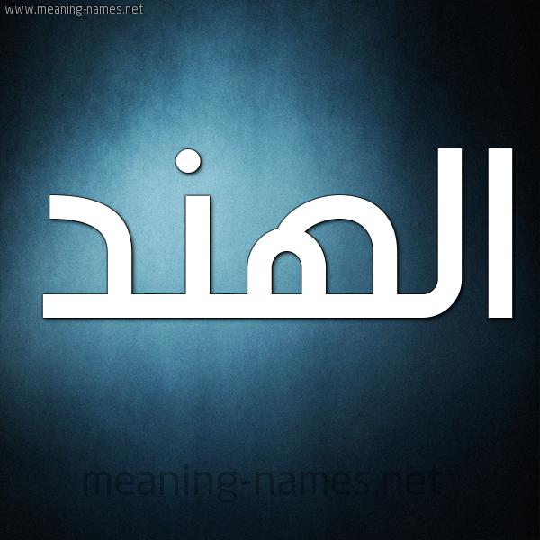 صورة اسم الهند ALHND شكل 9 صوره ديجيتال للإسم بخط عريض