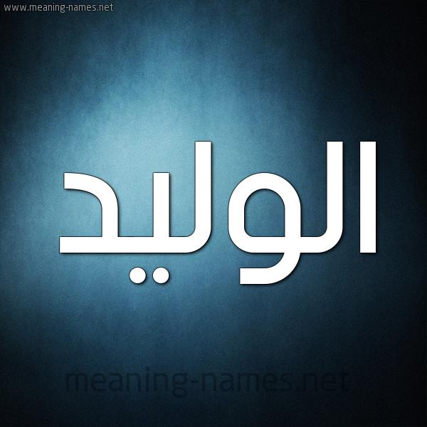 صورة اسم الوليد Alwaleed شكل 9 صوره ديجيتال للإسم بخط عريض