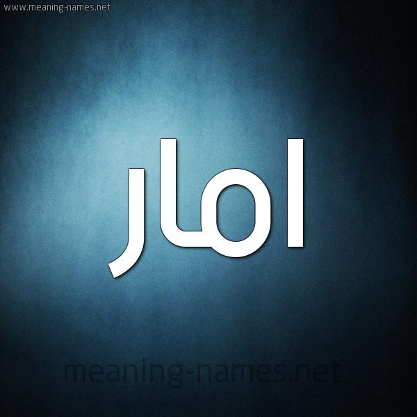 معنى اسم امار قاموس الأسماء و المعاني