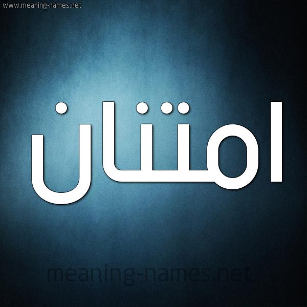 صورة اسم امتنان Imtinan شكل 9 صوره ديجيتال للإسم بخط عريض