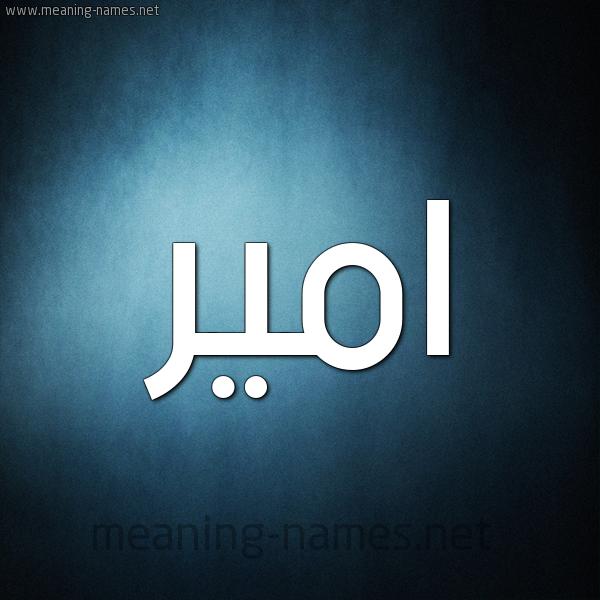 صورة اسم امير ameer شكل 9 صوره ديجيتال للإسم بخط عريض