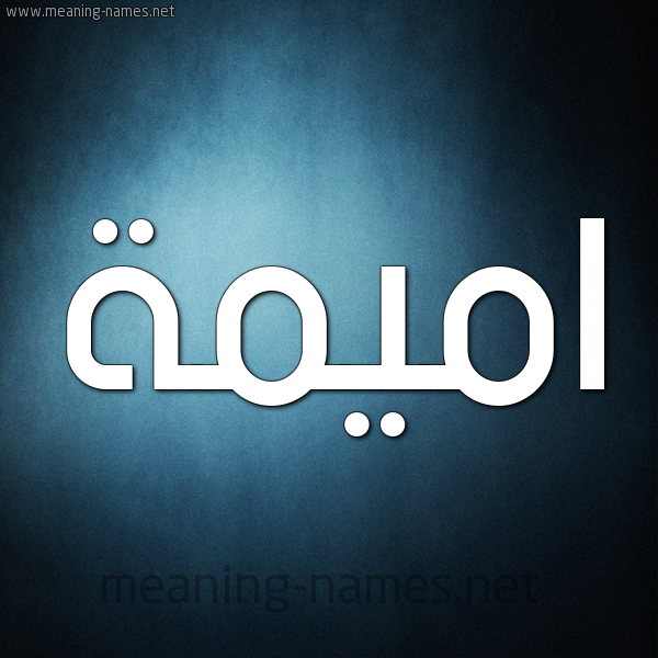 صورة اسم اميمة Omima شكل 9 صوره ديجيتال للإسم بخط عريض