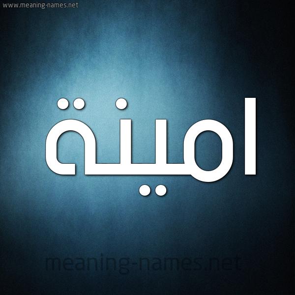 صورة اسم امينة Amina شكل 9 صوره ديجيتال للإسم بخط عريض