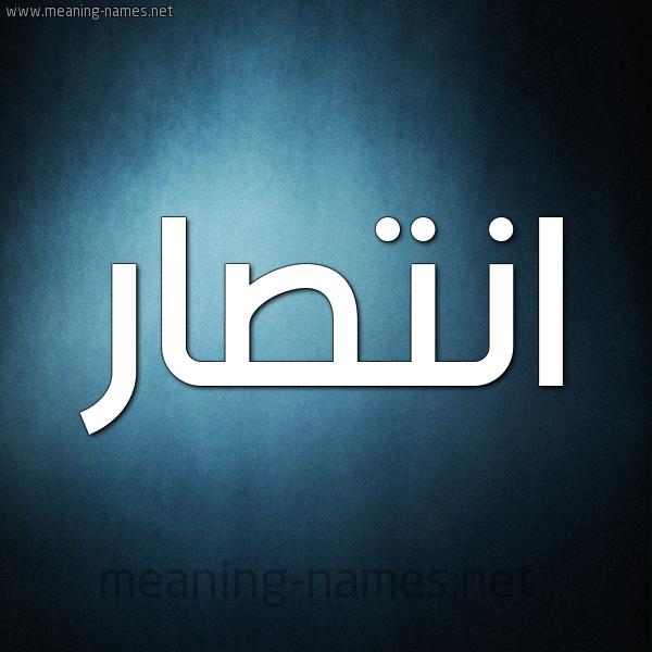 صورة اسم انتصار Antsar شكل 9 صوره ديجيتال للإسم بخط عريض
