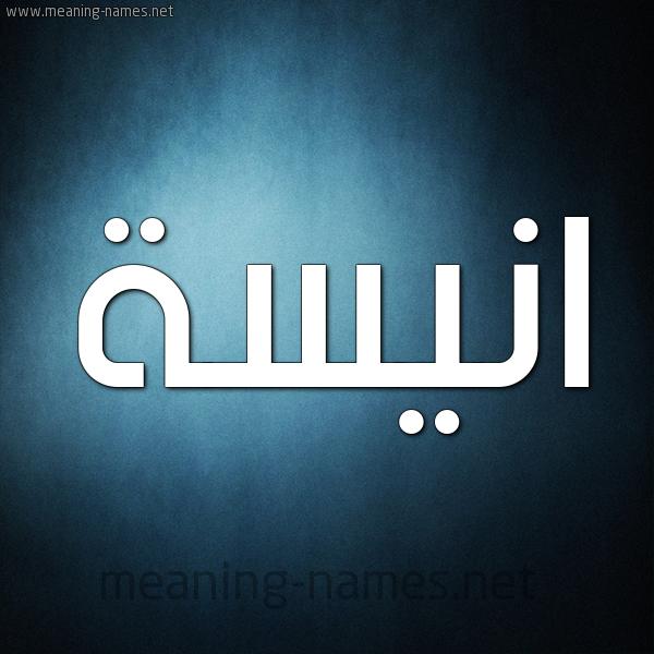صورة اسم انيسة Anisa شكل 9 صوره ديجيتال للإسم بخط عريض