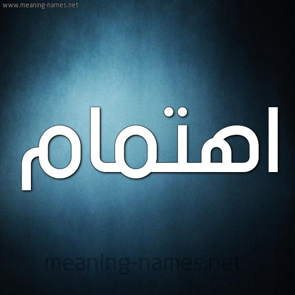 شكل 9 صوره ديجيتال للإسم بخط عريض صورة اسم اهتمام Ahtmam
