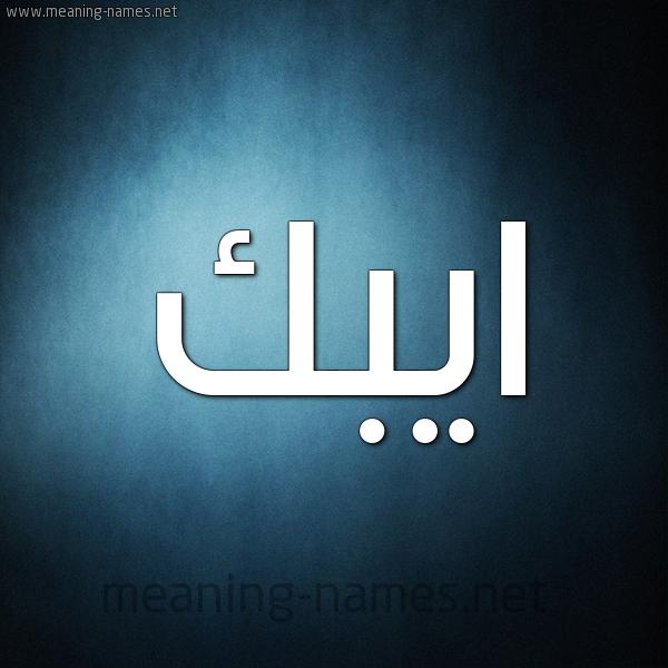 صورة اسم ايْبَك Aibak شكل 9 صوره ديجيتال للإسم بخط عريض