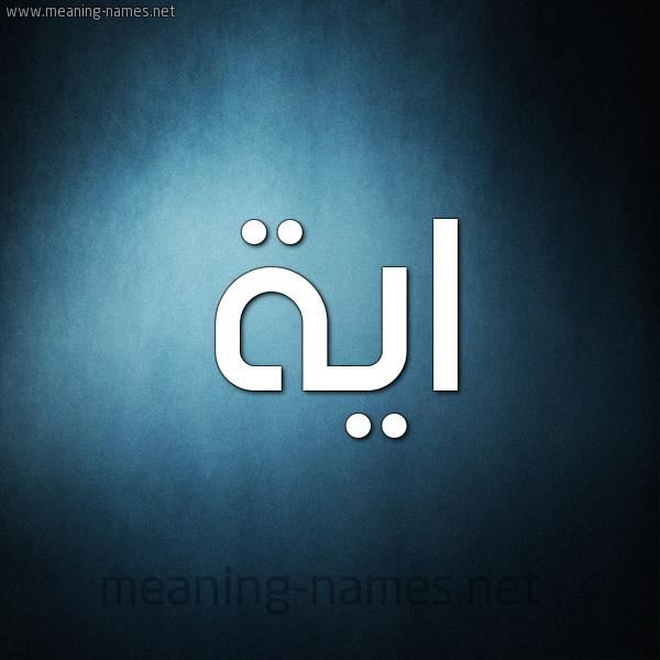 شكل 9 صوره ديجيتال للإسم بخط عريض صورة اسم اية Aya