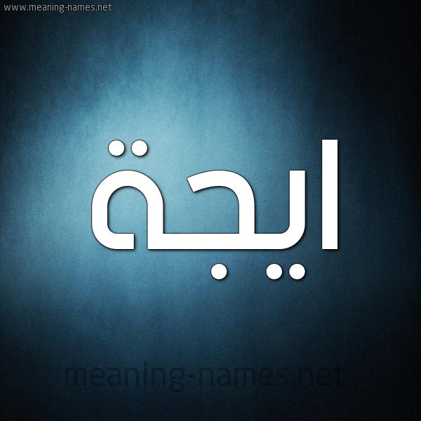 صور اسم ايجة | قاموس الأسماء و المعاني