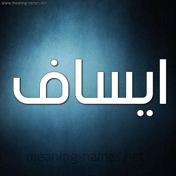 صورة اسم ايساف esaaf شكل 9 صوره ديجيتال للإسم بخط عريض