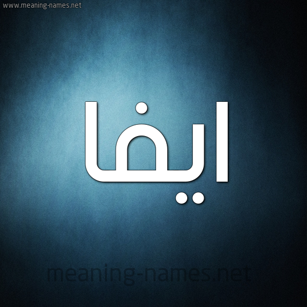 صورة اسم ايفا Aifa شكل 9 صوره ديجيتال للإسم بخط عريض