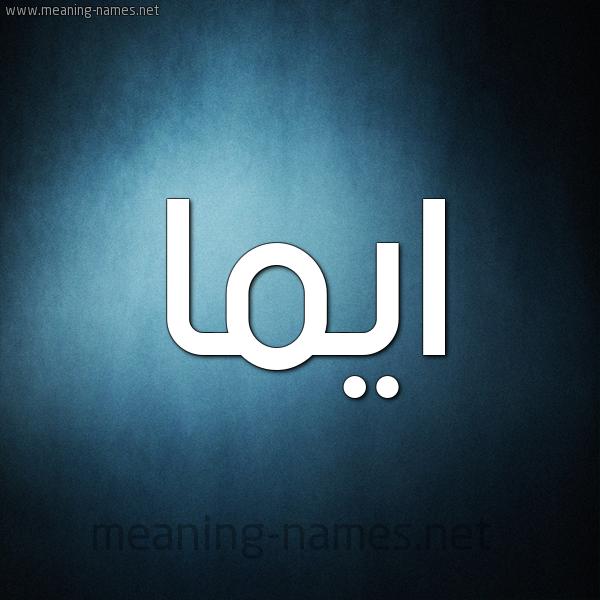 صورة اسم ايمّا AIMA شكل 9 صوره ديجيتال للإسم بخط عريض