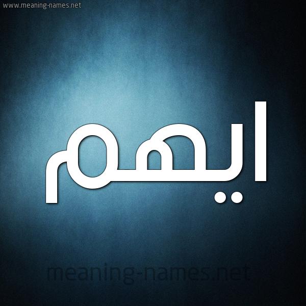 صورة اسم ايهم Ayhm شكل 9 صوره ديجيتال للإسم بخط عريض