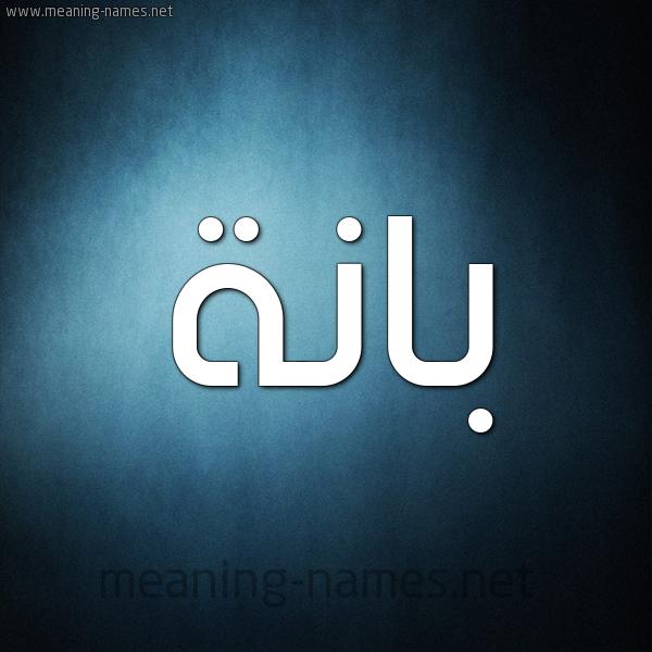 صورة اسم بانَة BANAH شكل 9 صوره ديجيتال للإسم بخط عريض