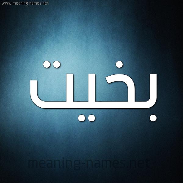 صورة اسم بخيت Bkhyt شكل 9 صوره ديجيتال للإسم بخط عريض
