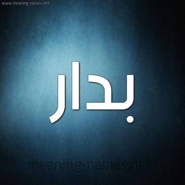 شكل 9 صوره ديجيتال للإسم بخط عريض صورة اسم بَدّار BADAR