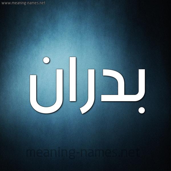 صورة اسم بدران Badran شكل 9 صوره ديجيتال للإسم بخط عريض