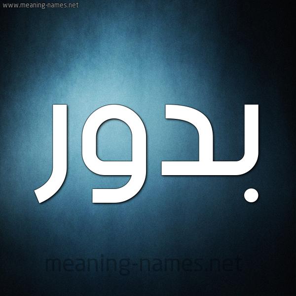 صورة اسم بدور Bdor شكل 9 صوره ديجيتال للإسم بخط عريض