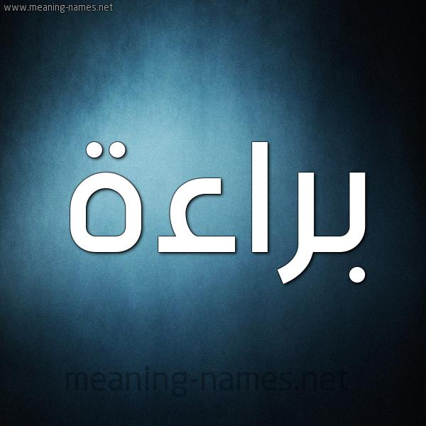 شكل 9 صوره ديجيتال للإسم بخط عريض صورة اسم براءة Braah
