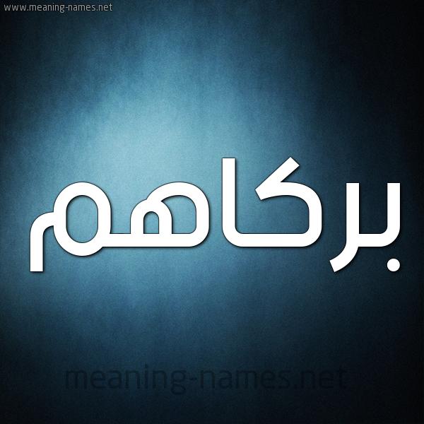 صورة اسم بركاهم Borkahom شكل 9 صوره ديجيتال للإسم بخط عريض