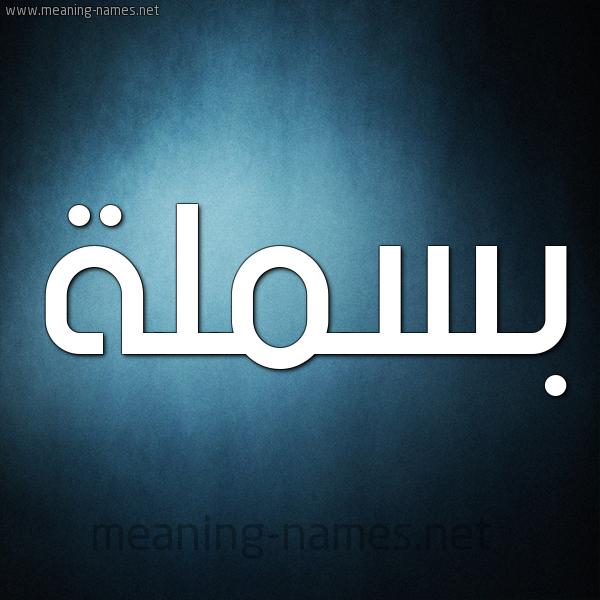 صورة اسم بسملة Basmala شكل 9 صوره ديجيتال للإسم بخط عريض