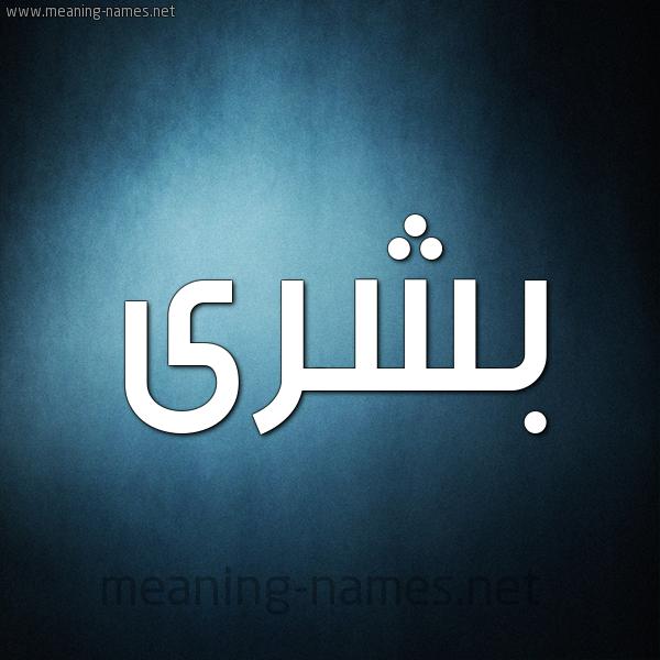 حكم التسمية بـ اسم ب ش رى قاموس الأسماء و المعاني
