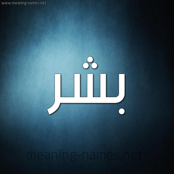 صورة اسم بشر Bshr شكل 9 صوره ديجيتال للإسم بخط عريض