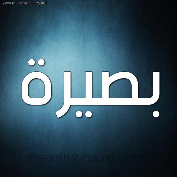 صورة اسم بصيرة BSIRH شكل 9 صوره ديجيتال للإسم بخط عريض