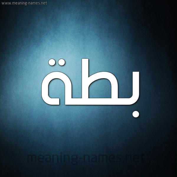 صورة اسم بطة Bta شكل 9 صوره ديجيتال للإسم بخط عريض
