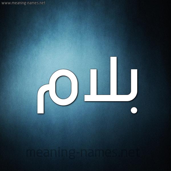 صورة اسم بلام balam شكل 9 صوره ديجيتال للإسم بخط عريض