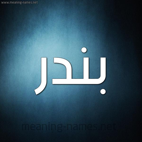 صورة اسم بندر Bndr شكل 9 صوره ديجيتال للإسم بخط عريض