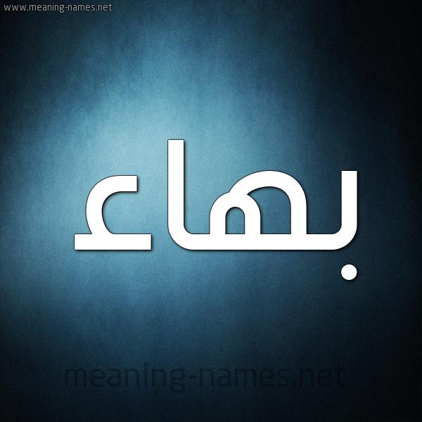 شكل 9 صوره ديجيتال للإسم بخط عريض صورة اسم بهاء Bhaa