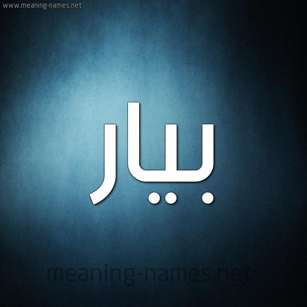 صورة اسم بِيار BEIAR شكل 9 صوره ديجيتال للإسم بخط عريض