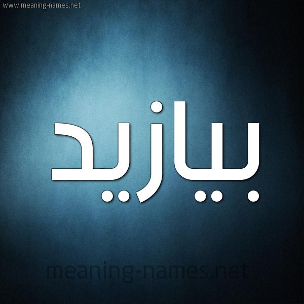 صورة اسم بيازيد biazed شكل 9 صوره ديجيتال للإسم بخط عريض