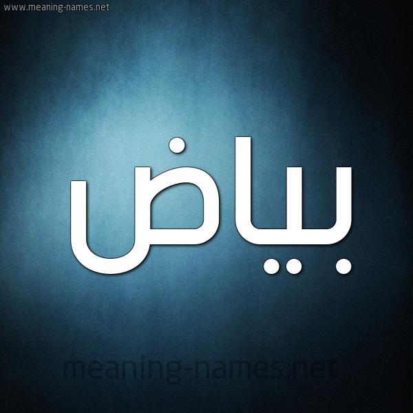 صورة اسم بياض Byad شكل 9 صوره ديجيتال للإسم بخط عريض