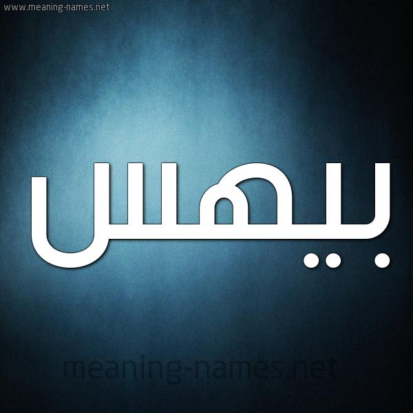 صورة اسم بيهس Byhs شكل 9 صوره ديجيتال للإسم بخط عريض