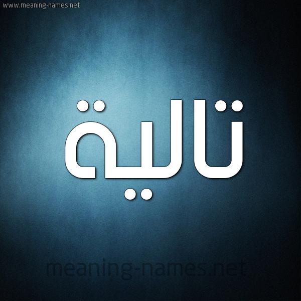 صورة اسم تالية Talia شكل 9 صوره ديجيتال للإسم بخط عريض