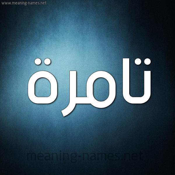 صورة اسم تامرة Tamrh شكل 9 صوره ديجيتال للإسم بخط عريض