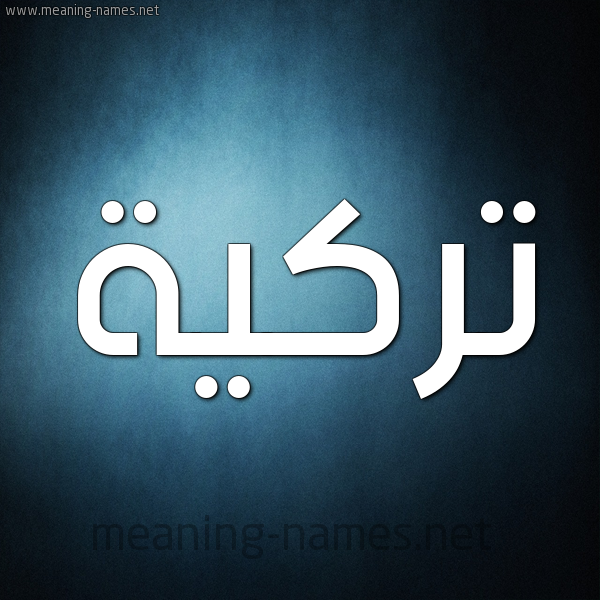 صورة اسم تركية Trkyh شكل 9 صوره ديجيتال للإسم بخط عريض